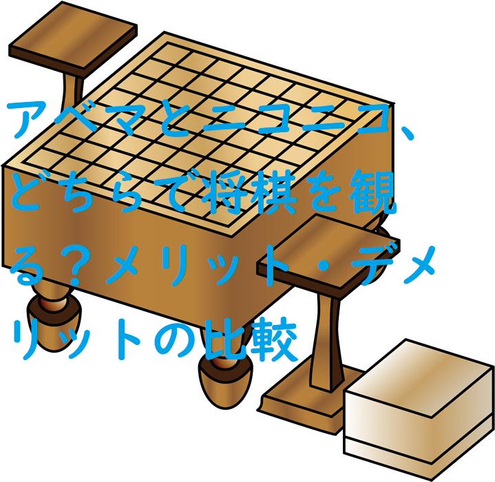 アベマとニコニコ、どちらで将棋を観る?メリット・デメリットの比較