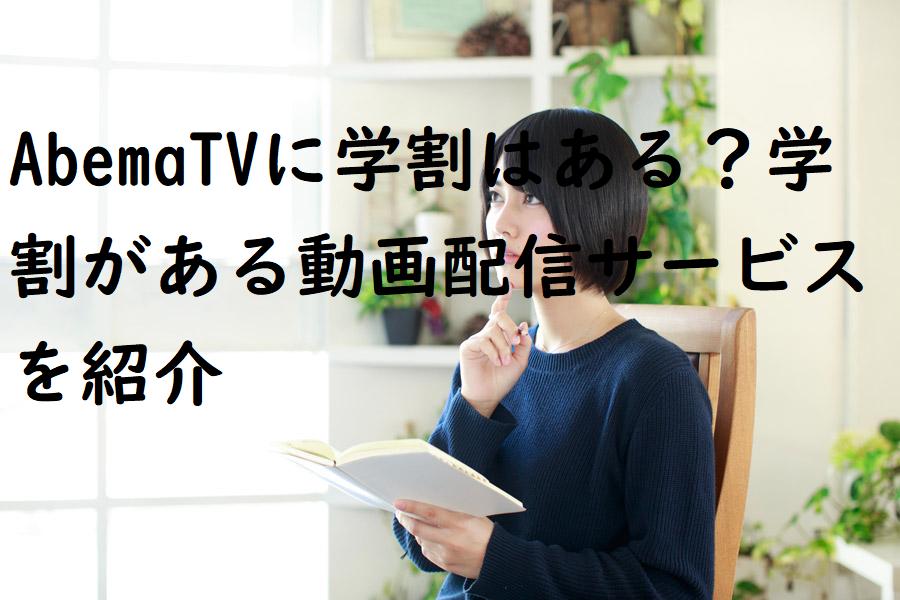 AbemaTVに学割はある?学割がある動画配信サービスを紹介