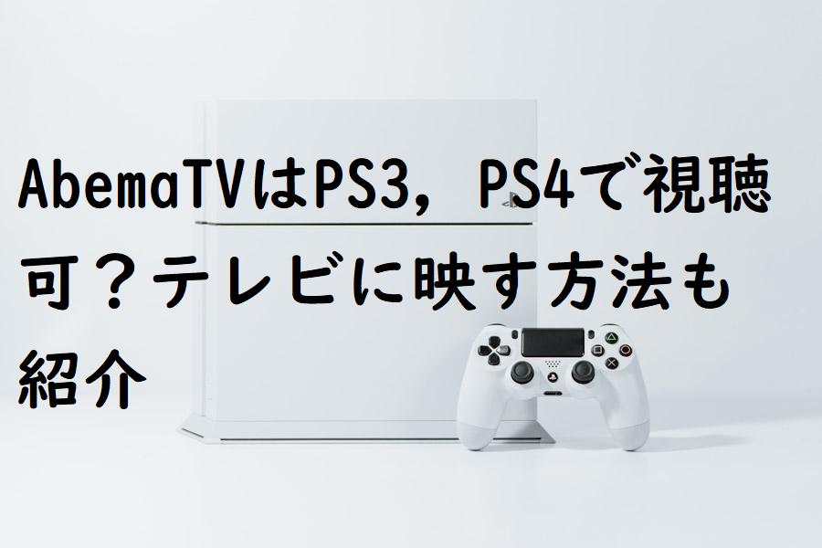AbemaTVはPS3, PS4で視聴可?テレビに映す方法も紹介
