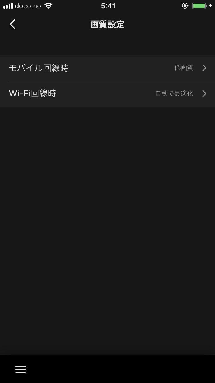 モバイル回線時 Wi-Fi回線時 画質設定