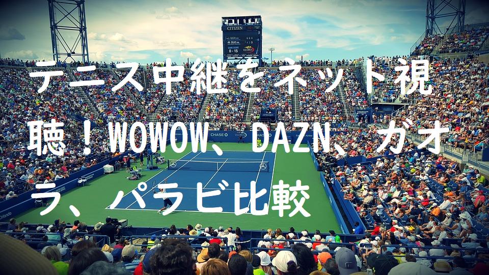 テニス中継をネット視聴!WOWOW、DAZN、ガオラ、パラビ比較
